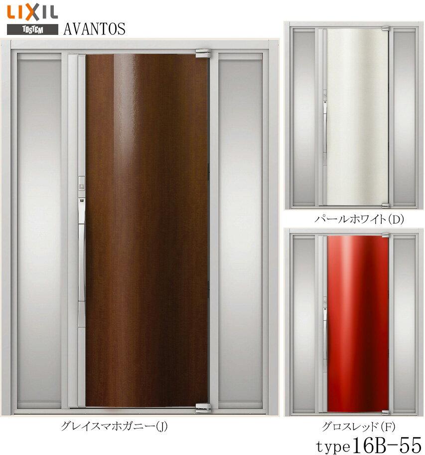 玄関ドア LIXIL リクシル TOSTEM トステム AVANTOS アヴァントス 建具 M-TOSTyle AVA 16B型 両袖AVA-16B-55