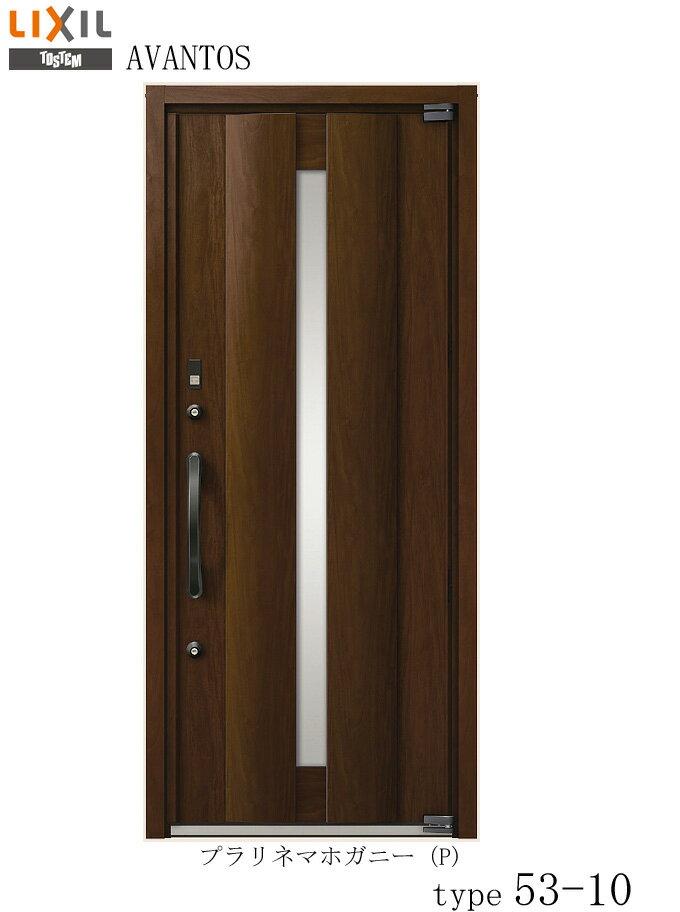 玄関ドア LIXIL リクシル TOSTEM トステム AVANTOS アヴァントス 建具 C-TOSTyle AVA 53型 片開きAVA-53-10