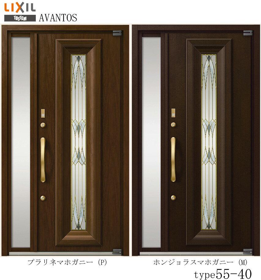 玄関ドア LIXIL リクシル TOSTEM トステム AVANTOS アヴァントス 建具 C-TOSTyle AVA 55型 片袖AVA-55-40