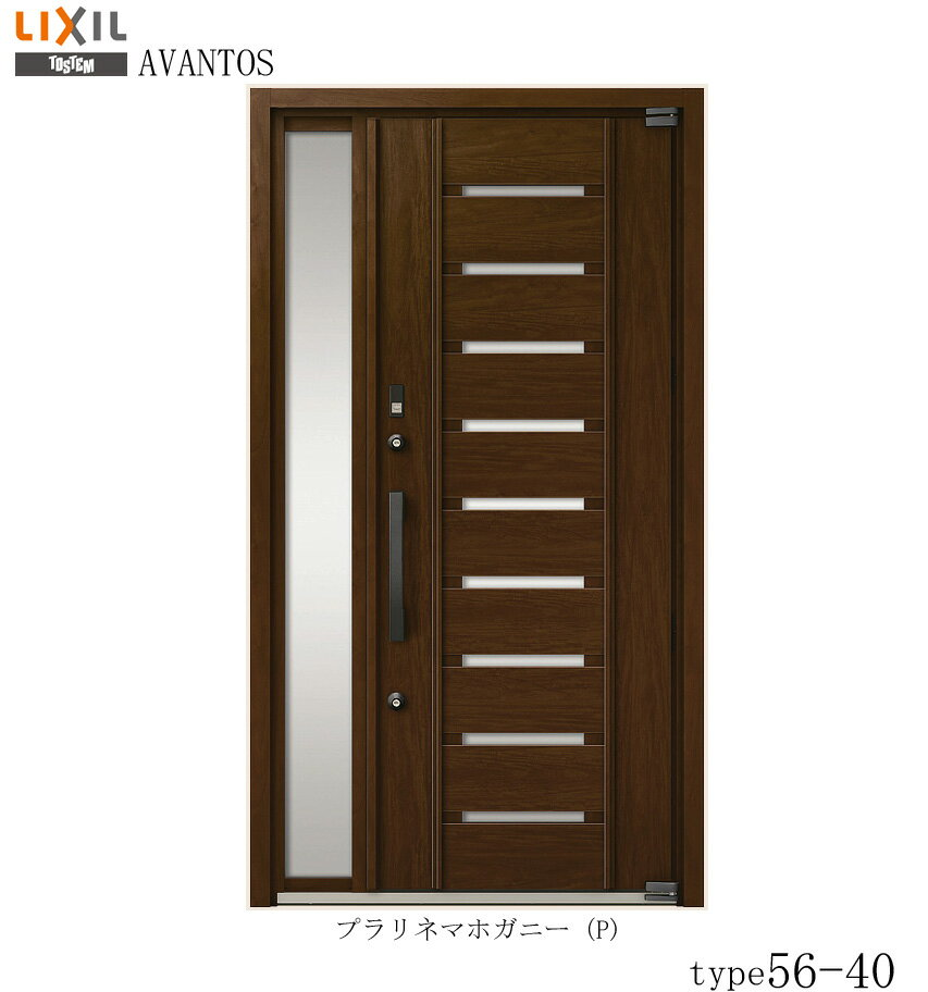 玄関ドア LIXIL リクシル TOSTEM トステム AVANTOS アヴァントス 建具 C-style AVA 56型 片袖AVA-56-40