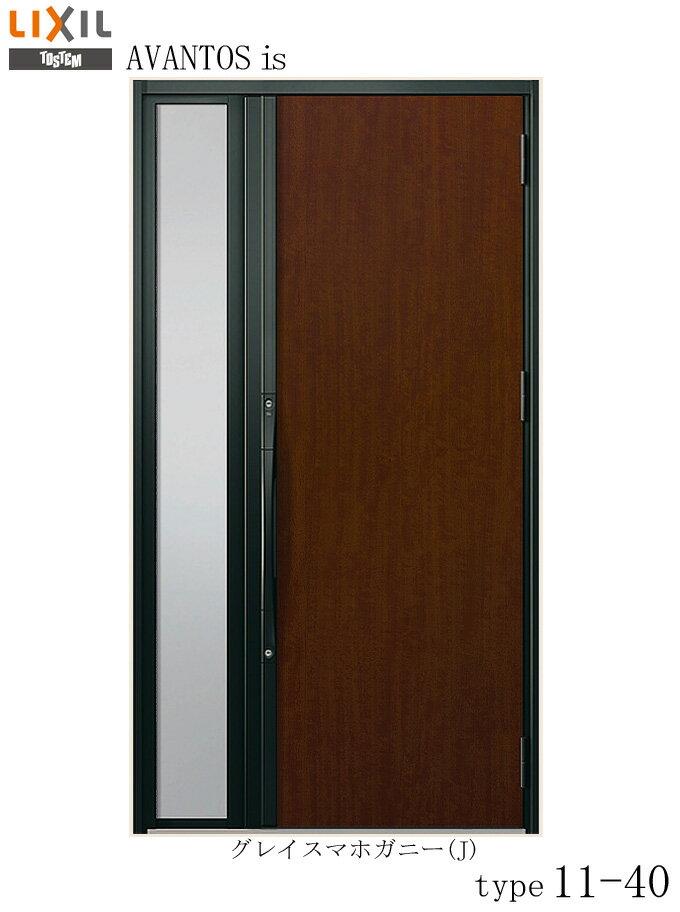 玄関ドア LIXIL リクシル TOSTEM トステム AVANTOS アヴァントス 建具 ISIS AVIS 11型 K4仕様 片袖AVIS-4-11-40
