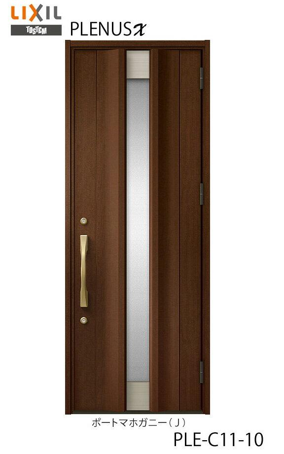 玄関ドア LIXIL リクシル TOSTEM トステム プレナスX 建具 PLE C11型 片開きPLE-C11-10