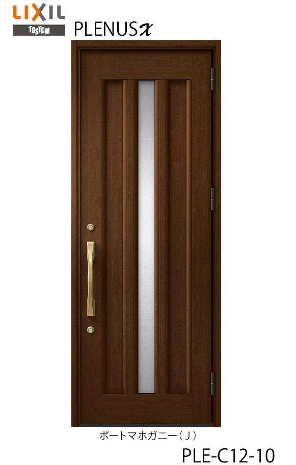 玄関ドア LIXIL リクシル TOSTEM トステム プレナスX 建具 PLE C12型 片開きPLE-C12-10