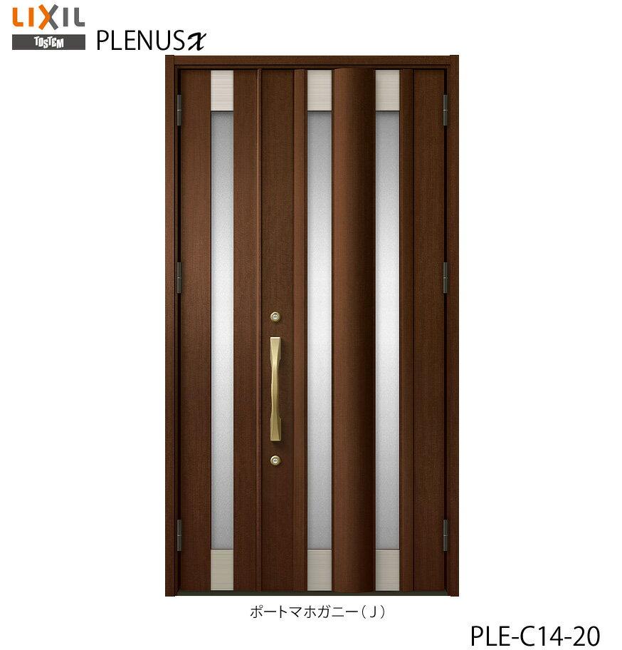 玄関ドア LIXIL リクシル TOSTEM トステム プレナスX 建具 PLE C14型 親子PLE-C14-20
