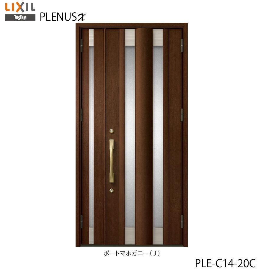 玄関ドア LIXIL リクシル TOSTEM トステム プレナスX 建具 PLE C14型 親子入隅PLE-C14-20C