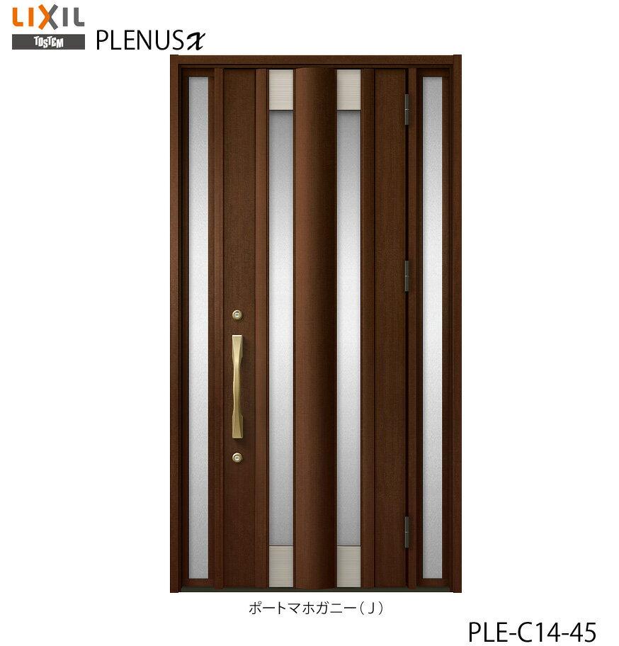 玄関ドア LIXIL リクシル TOSTEM トステム プレナスX 建具 PLE C14型 両袖PLE-C14-45