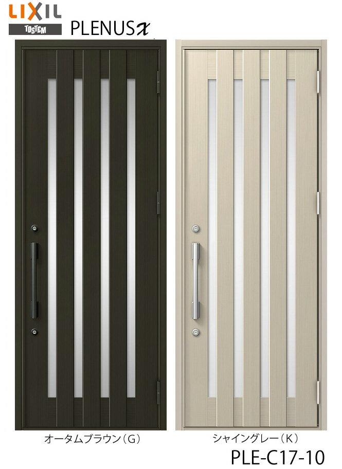 玄関ドア LIXIL リクシル TOSTEM トステム プレナスX 建具 PLE C17型 片開きPLE-C17-10