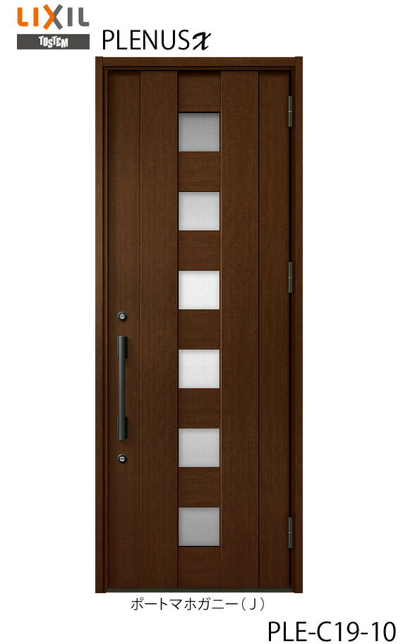 玄関ドア LIXIL リクシル TOSTEM トステム プレナスX 建具 PLE C19型 片開きPLE-C19-10