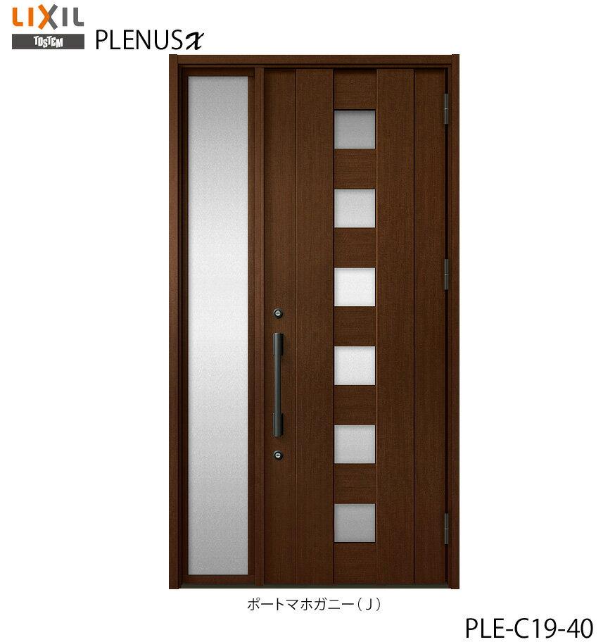 玄関ドア LIXIL リクシル TOSTEM トステム プレナスX 建具 PLE C19型 片袖PLE-C19-40