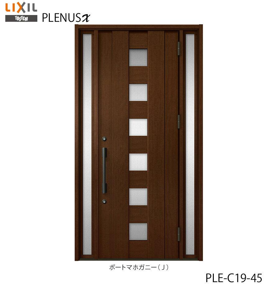 プレナスX玄関ドア LIXIL リクシル TOSTEM トステム 建具 PLE C19型 両袖PLE-C19-45