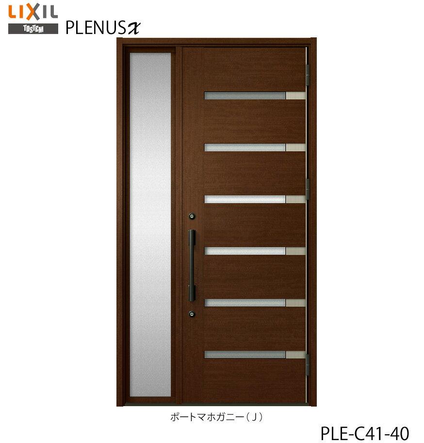 玄関ドア LIXIL リクシル TOSTEM トステム プレナスX 建具 PLE C41型 片袖PLE-C41-40