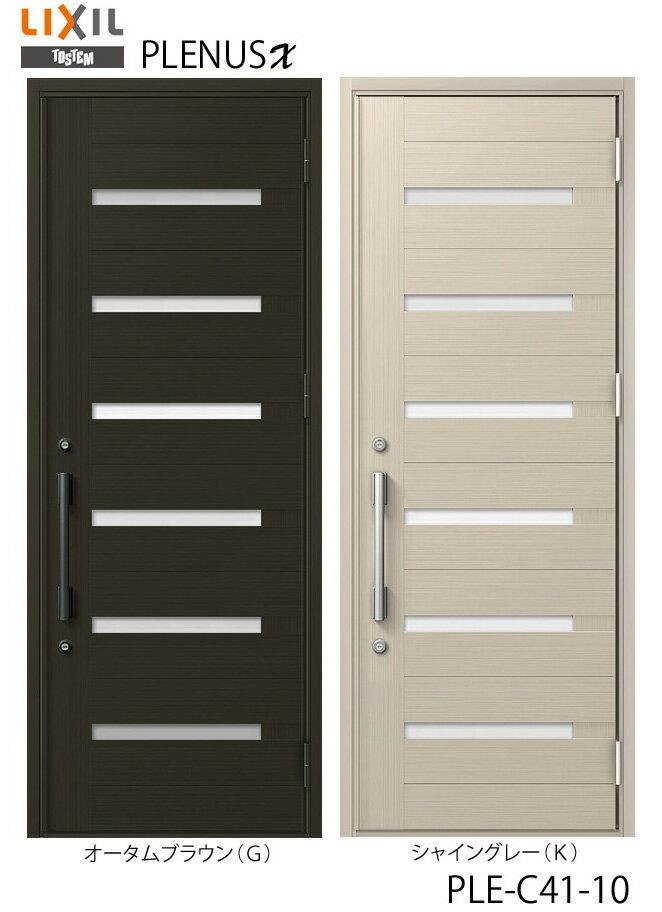 玄関ドア LIXIL リクシル TOSTEM トステム プレナスX 建具 PLE C41型 片開きPLE-C41-10