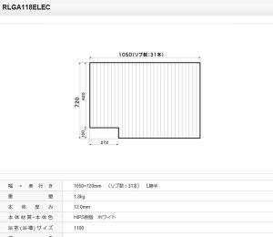 パナソニック 風呂フタ 巻フタ 品番 RLGA118ELEC 正規品保証