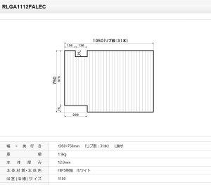 パナソニック 風呂フタ 巻フタ 品番 RLGA1112FALEC 正規品保証