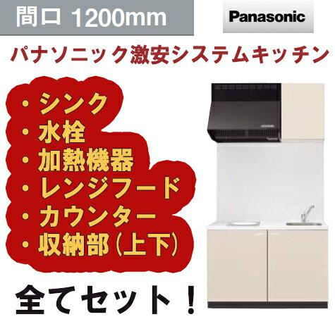 システムキッチン パナソニック 1200サイズ 激安キッチン 上下セット 送料無料