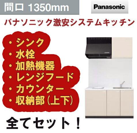 システムキッチン パナソニック 1350サイズ 激安キッチン 上下セット 送料無料