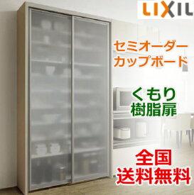 セミオーダーカップボード 幅 高さを選択 送料無料のリクシル食器棚