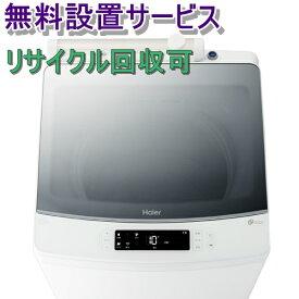 JW-KD85A-W 設置無料 ハイアール インバーター全自動洗濯機 洗濯8.0kg/洗剤自動投入/送風乾燥付き ホワイト