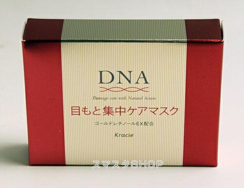 クラシエ DNA 目もと集中ケアマスク 60枚