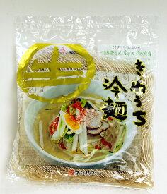 サンサス【生】きねうち冷麺150g一食もの・スープ付き(30食入り)