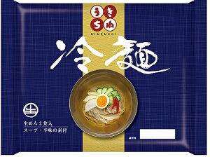 サンサス【生】きねうち冷麺スープ入り20食(2食入り×10)