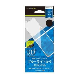 メール便送料無料 Simplism iPhone11Pro iPhoneXs X (5.8インチ)ブルーライト低減フレームフィルム ホワイト