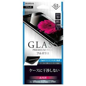 MSソリューションズ iPhone 8 Plus ガラスフィルム フルガラス 高光沢 G2 0.33mm ブラック LEPLUS LP-I7SPFGFCBK