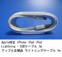 送料無料・新品 Apple純正 Lightning - USBケーブル 1m アップル正規品 ライトニングケーブル 1m iPhone 7 6 5 iPad i…