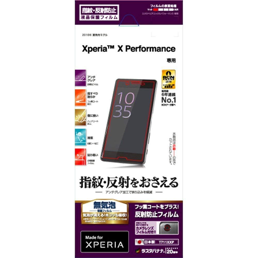 液晶保護フィルム ラスタバナナ Xperia X Performance 反射防止フィルム T711XXP