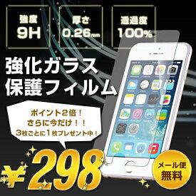 【送料無料】ガラスフィルム iPhone11 iPhone11 Pro Max iPhone XS Max iPhone XS iPhone XR iPhone X iPhone8 Plus iPhone7 iPhone se 強化ガラスフィルム 全面保護シート 液晶保護フィルム