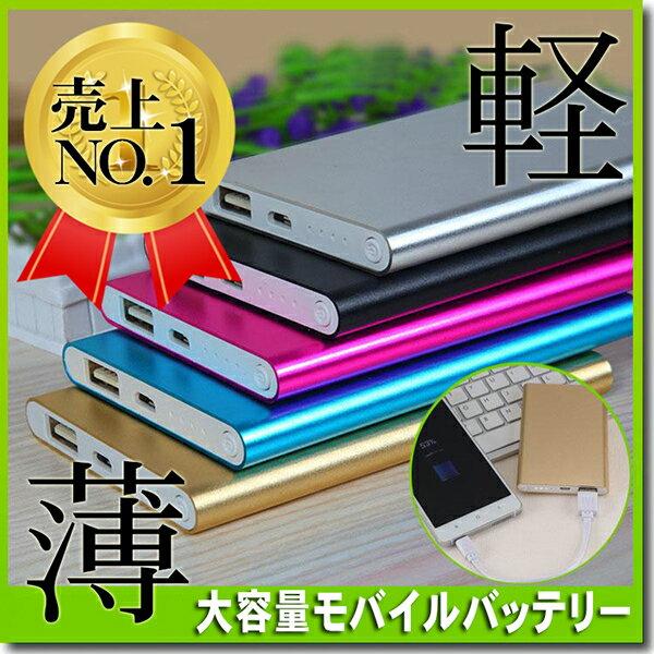 ■PSE認証■ 送料無料 モバイルバッテリー 大容量 8800mAh おしゃれ 急速充電 小型 軽量 薄型 薄い 軽い スマホ スマートフォン タブレット メタリック モバイルバッテリー 5カラー アイフォン iPhone