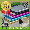 メール便送料無料【モバイルバッテリー 大容量 8800mAh iPhone おしゃれ 急速充電 小型 軽量 薄型 薄い 軽い スマホ …