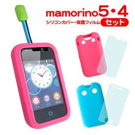 マモリーノ5 マモリーノ4 シリコン ケース カバー 保護フィルム セット スクリーンガード mamorino5 mamorino4 ZTF32 カバー まもりーの ソフト au ジュニアケータイ キッズケータイ 光るシリコンケース