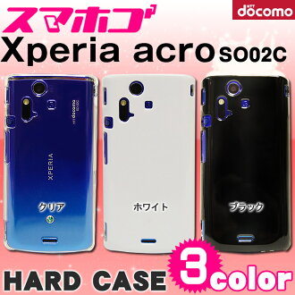 智慧型手機情况硬體情况SO-02C IS11S XPERIA ekusuperia素色簡單的智慧型手機覆蓋物