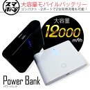 IPhone5/IPhone5s/IPhone5c/Ipad/Ipod/スマホ/Android/大容量12000mAh/バッテリー/パワーバンク/2台同時充電可能/アダプター充電器