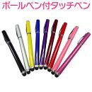 ボールペン付きタッチペンフタ式スマートフォンiPhoneiPadタブレット対応スマホアクセサリーiPhone6iPhone5s各機種対応