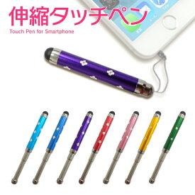 伸縮 タッチペン iPhone6 iPhone5S stylus タッチペン おすすめ スマートフォン アイフォン タブレット スタイラスペン パズドラ ゲーム お絵描き アプリ スマホ タブレット タッチペン iphone ipad ipod touch pen galaxy xperia nexus kindle