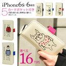 手帳型ケーススマホケースiPhone6