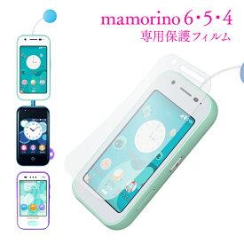 mamorino5 マモリーノ5 mamorino4 マモリーノ5 ZTF32 保護フィルム 光沢タイプ 液晶 保護シート シール スクリーンガード