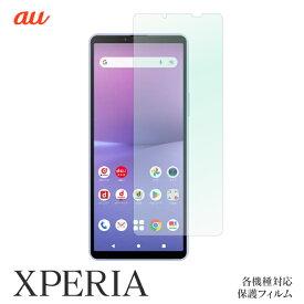 保護フィルム XPERIA X PERFORMANCE SOV33 XPERIA Z5 SOV32 XPERIA Z3 SOL26 XPERIA Z1 SOL23 エクスペリア スクリーンガード