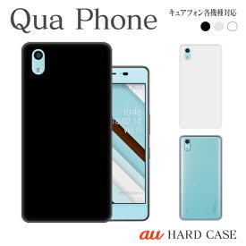 スマホケース ハード ケース Qua phone QZ KYV44 QX KYV42 PX LGV33 KYV37 au キュアフォン 無地 シンプル スマホカバー