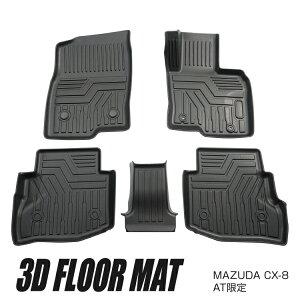 マツダ CX-8 AT車 3D フロアマット セット フロントマット 内装 カスタム パーツ 立体 ゴム 防水 ラバー 車 汚れ防止 TPE材質 立体成型 耐摩擦 アクセサリー 車内 インテリア トレイ トレーマット