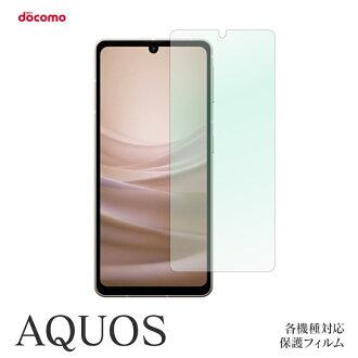 AQUOS Phone SH-01D 102SH, SH-06D, SH-09D, SH-10D, SH-01E, SH-02E, SH-04E,  SH-05E (smahocase protective film for SHARP sharp docomo Smartphone