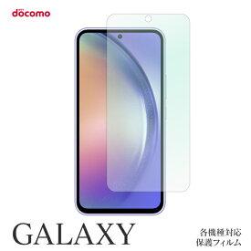docomo Galaxy S20 5G SC-51A S20+ SC-52A A41 SC-41A A20 SC-02M Note8 SC-01K S8+ SC-03J Active neo SC-01H S6 SC-05G S5 Active SC-02G S5 SC-04F J SC-02F note3 SC-01F 保護フィルム GALAXY ギャラクシー 機種対応 スクリーンガード 液晶 保護 シール 貼り付け簡単
