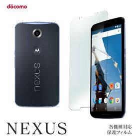 Nexus6P Nexus5X Nexus6 Nexus5 EM01L Nexus 保護フィルム ネクサス 対応機種 スクリーンガード 液晶 保護 シール