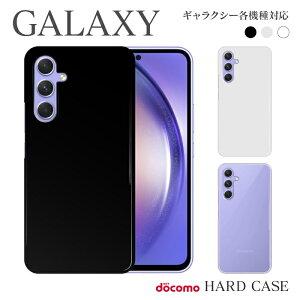 Galaxy A51 5G SC-54A Note20 Ultra SC-53A S20+ SC-52A S20 SC-51A A41 SC-41A A20 SC-02M Note10+ SC-01M S10 S10+ SC-04L SC-03L S10+ SC-04L SC-05L Feel2 SC-02L Note9 SC-01L SC-03K SC-02K ギャラクシー 機種対応 シンプル スマホケース ハード