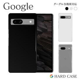 スマホケース ハード Google Pixel4a Pixel4 Pixel3a XL グーグル ピクセルスリー Pixel3 XL エックスエル ドコモ docomo ソフトバンク softbank 無地 シンプル スマホカバー