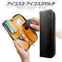 iQOS3 アイコス3 ケース カバー 収納 アイコスケース iQOSケース アイコスカバー iQOSカバー シンプル おしゃれ 人気 …