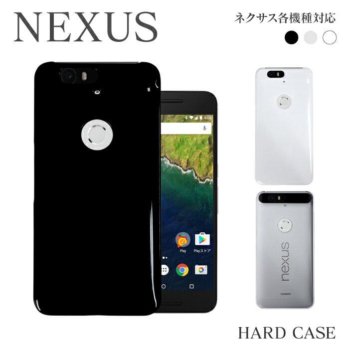 スマホケース ハード ケース Nexus 5X Nexus 6P Nexus5 EM01L Nexus 6 各機種対応 無地 シンプル スマホカバー docomo simフリー Softbank ymobile