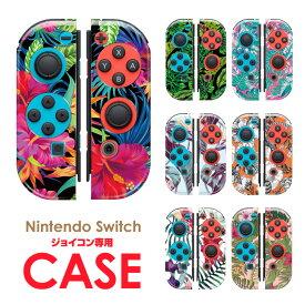 Nintendo switch ケース 任天堂 スイッチ ジョイコン Joy-Con ハードケース コントローラー スイッチケース カバー ボタニカル デザイン カラフル かわいい おしゃれ